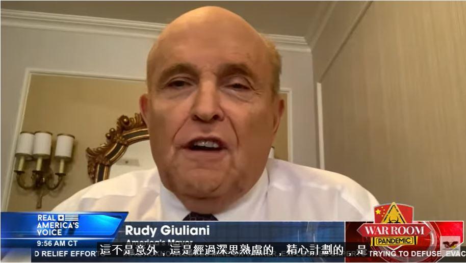 美國總統特朗普法律團隊領導者魯迪·朱利安尼(Rudy Giuliani),在1月2日的瘟疫戰鬥室(War Room: Pandemic)節目中明確表示,美國目前面臨的大選舞弊問題,可以動用《RICO法案》進行起訴和調查。(網絡圖片/瘟疫戰鬥室)