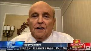朱利安尼:美國大選舞弊可動用《RICO法案》