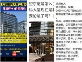 【一線採訪】北京飆升七個中風險區 官方故意模糊疫情信息