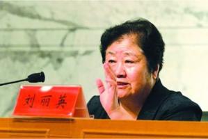 我的老領導劉麗英一家 文革蒙難記