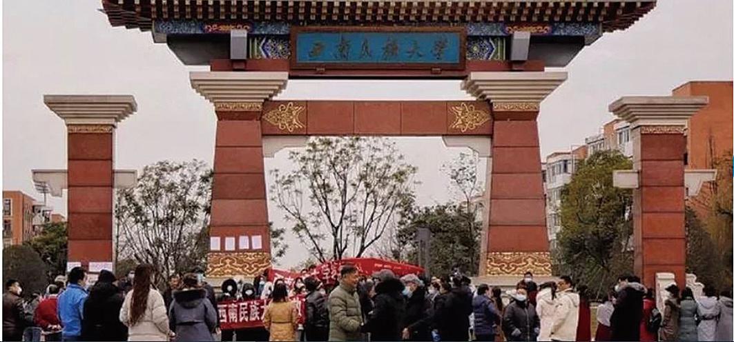 西南民族大學教師集體「討薪」 網友熱議