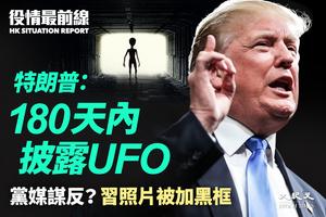 【1.4役情最前線】特朗普: 180天內披露UFO