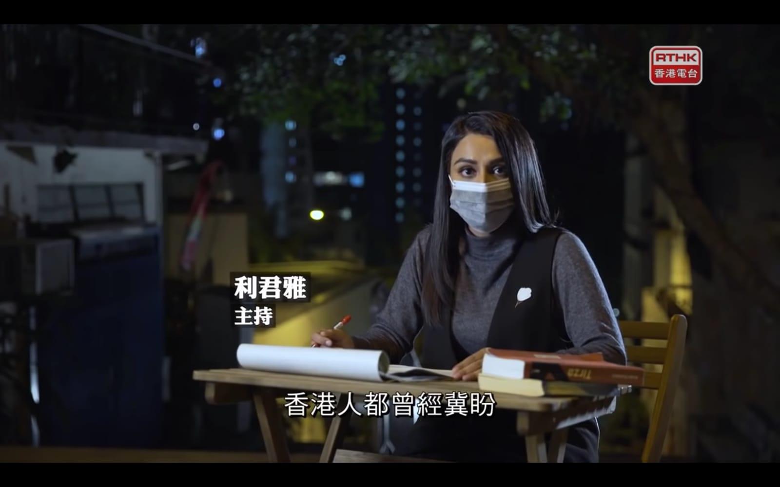 香港電台助理節目主任、《視點31》主持人利君雅,早前主持港台節目《2020香港政情大事回顧》,獲網民稱讚深具代表性。(香港電台 YouTube 截圖)