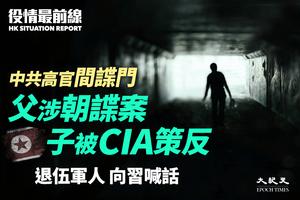 【1.5役情最前線】中共高官間諜門 父涉朝諜案   子被CIA策反