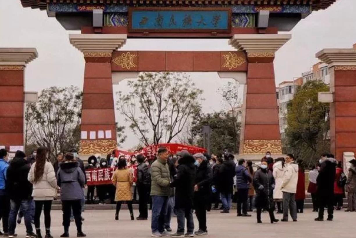 教授年終獎金只有人民幣8塊錢,西南民族大學,數十位教師12月29日在校門口拉橫幅「討薪」。(網絡截圖)