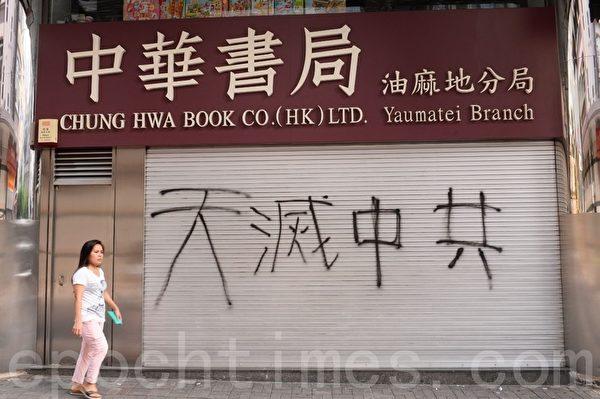 中共擬在港組建「文化央企」,企圖從文化產業入手,思想改造港人。圖為2019年10月,油麻地中華書局鐵門被噴上「天滅中共」的標語。(宋碧龍/大紀元)