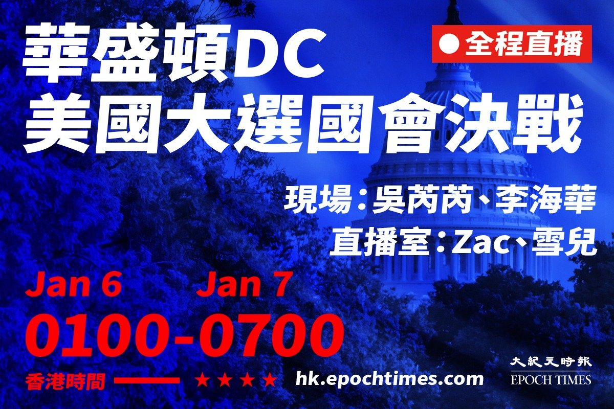 美國多個民間組織將於周二(1月5日)和周三(1月6日)連續兩天發起抗議大選舞弊的活動。大紀元與新唐人在香港時間6日凌晨1時至7日早上7時將進行直播。(大紀元合成圖片)
