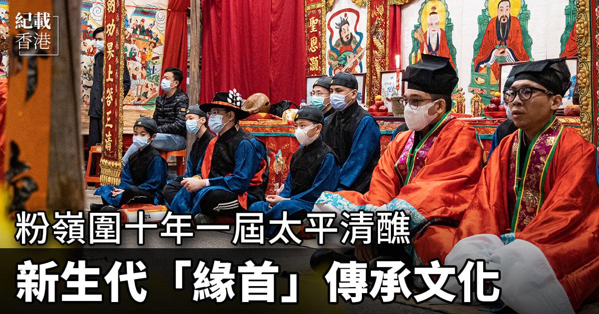 代表村民參與儀式的九名彭氏族人稱為「緣首」,他們身穿長衫,跟隨喃嘸師傅參與各類法事。(設計圖片)