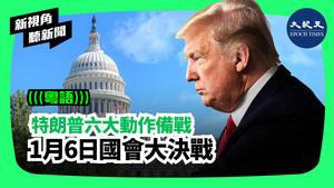 【新視角聽新聞】特朗普六大動作備戰 1月6日國會大決戰