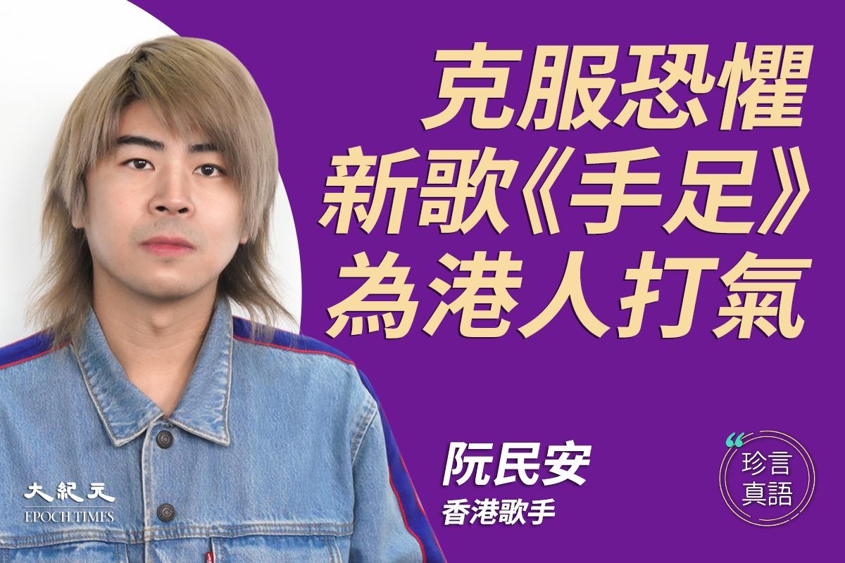 香港知名歌手阮民安(Tommy)接受「珍言真語」專訪時表示,香港人總會有一條新的出路。整個世界都會發生變化,「天滅中共嘛,一定是會有辦法的」。(大紀元合成圖片)。