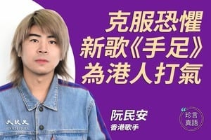 【珍言真語】歌手阮民安專訪:打壓中留守 相信港人會有新出路