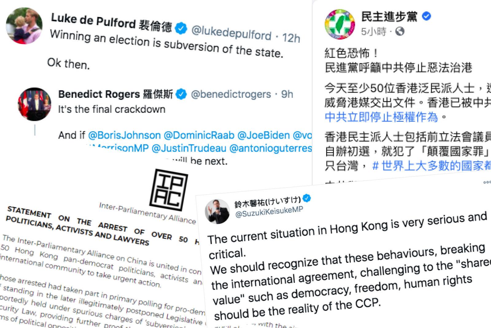 國際社會譴責中共與香港當局拘捕民主派初選參與者。(大紀元製圖)