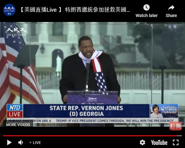 來自喬治亞州的一位民主黨議員發言,在現場表示要加入共和黨。(視頻截圖)