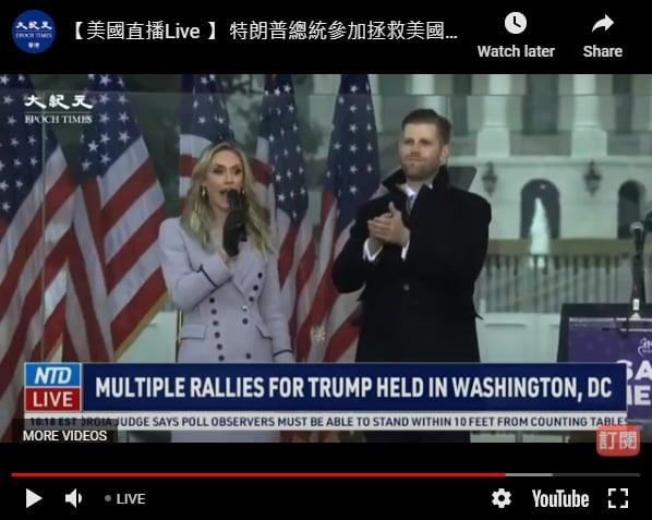 川普的二兒子與其妻子。(視頻截圖)