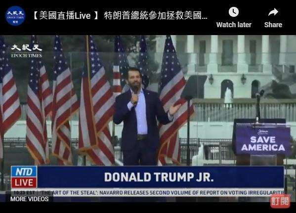 特朗普的兒子小特朗普上台發言。(視頻截圖)