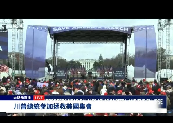 現場民眾在等待特朗普總統現身。(視頻截圖)