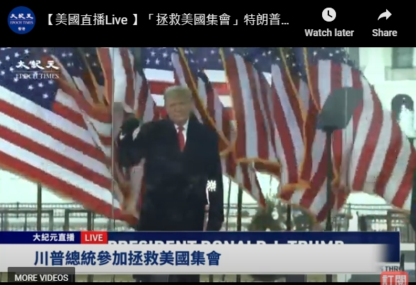 美國總統特朗普來到活動現場,在台上和民眾揮手打招呼。(視頻截圖)