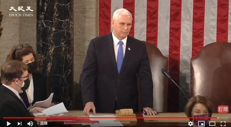 彭斯主持國會認證,議員挑戰選舉人票。(視頻截圖)