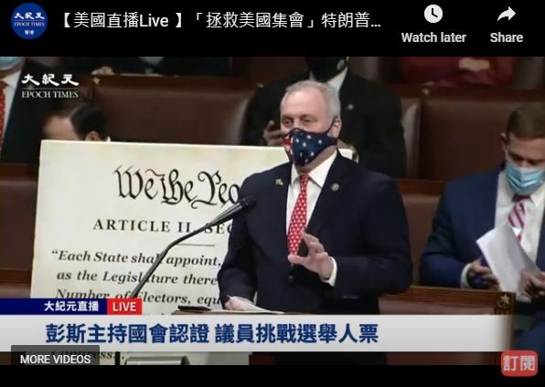 眾議院討論現場,支持挑戰的議員正在發言。(視頻截圖)