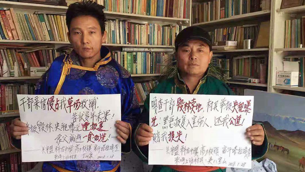 數十蒙古族農牧民聯署 向習近平、李克強請願