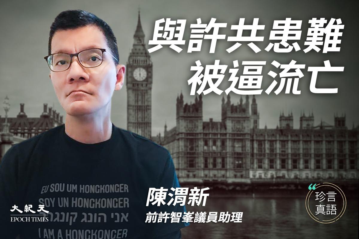 陳渭新與許共患難,被逼流亡英國。(大紀元製圖)
