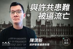 【珍言真語】陳渭新與許共患難 被逼流亡英國