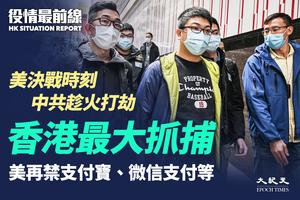 【1.7役情最前線】美決戰時刻  中共趁火打劫 香港最大抓捕