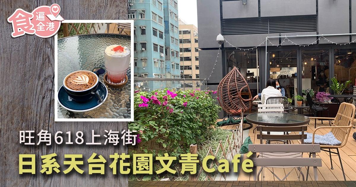 位於「618上海街」的蟲二本身都是出名的日系文青咖啡店(Café),非常多打卡位。(設計圖片)