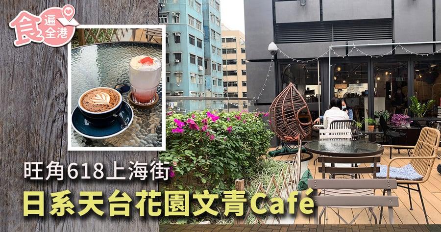 【食遍全港】旺角618上海街 日系天台花園文青Café