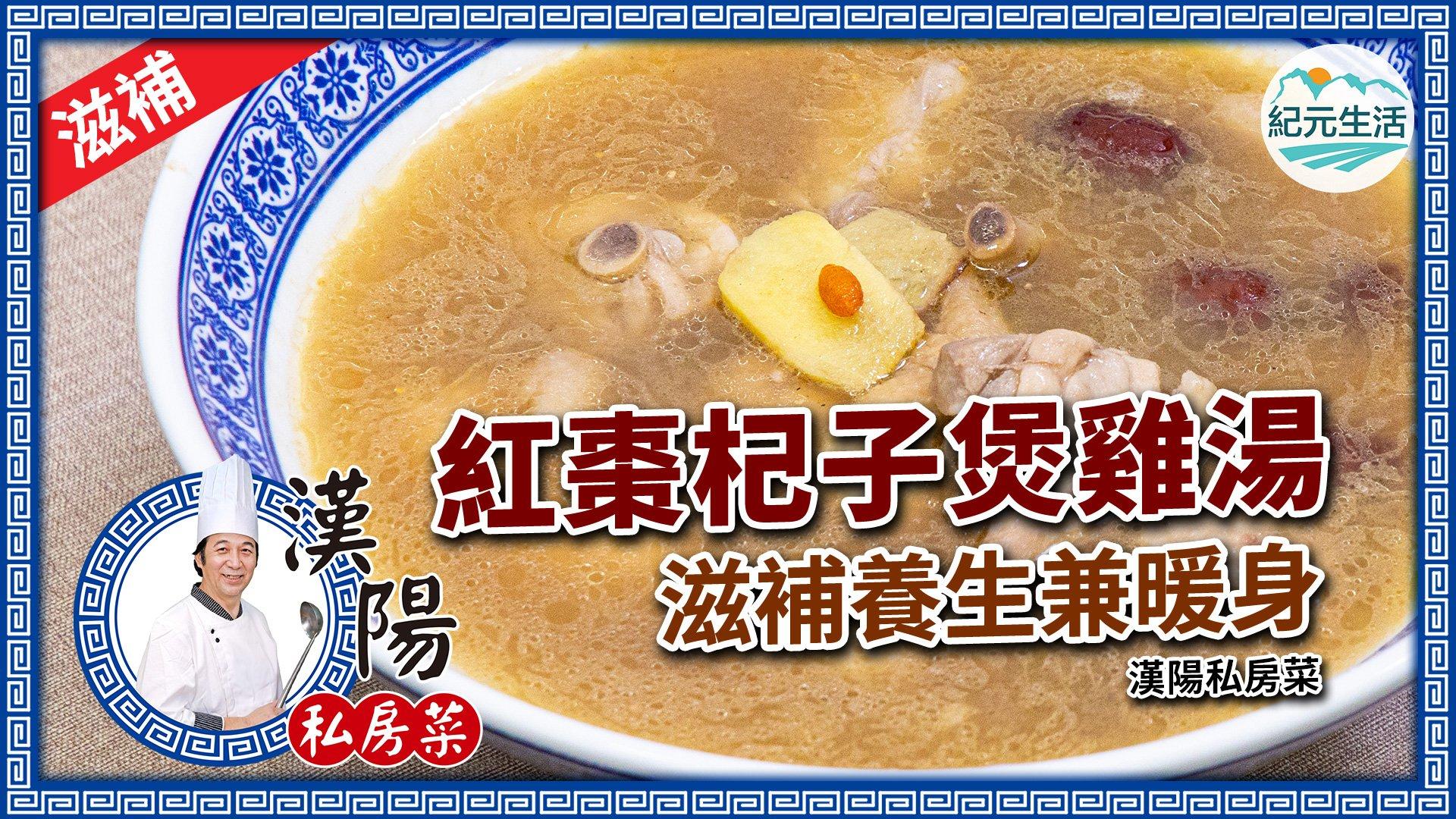滋補養生湯「紅棗杞子煲雞湯」適合秋冬季飲用,可滋潤補血,有益肝腎!(設計圖片)