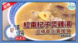 【漢陽私房菜】紅棗杞子煲雞湯 滋補養生兼暖身