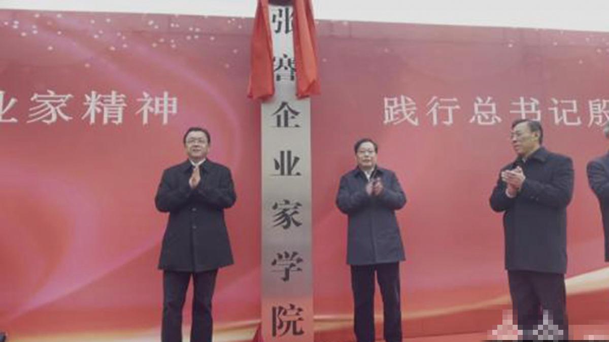 張謇企業家學院6日在江蘇南通正式揭牌。(影片截圖)