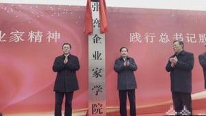 民企表忠 江蘇開辦張謇企業家學院