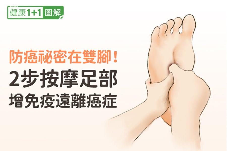 防癌秘密在雙腳! 兩步驟按摩法遠離癌症上身