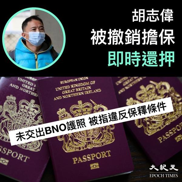 港泛民胡志偉BNO未交出 違反保釋條件即時還押