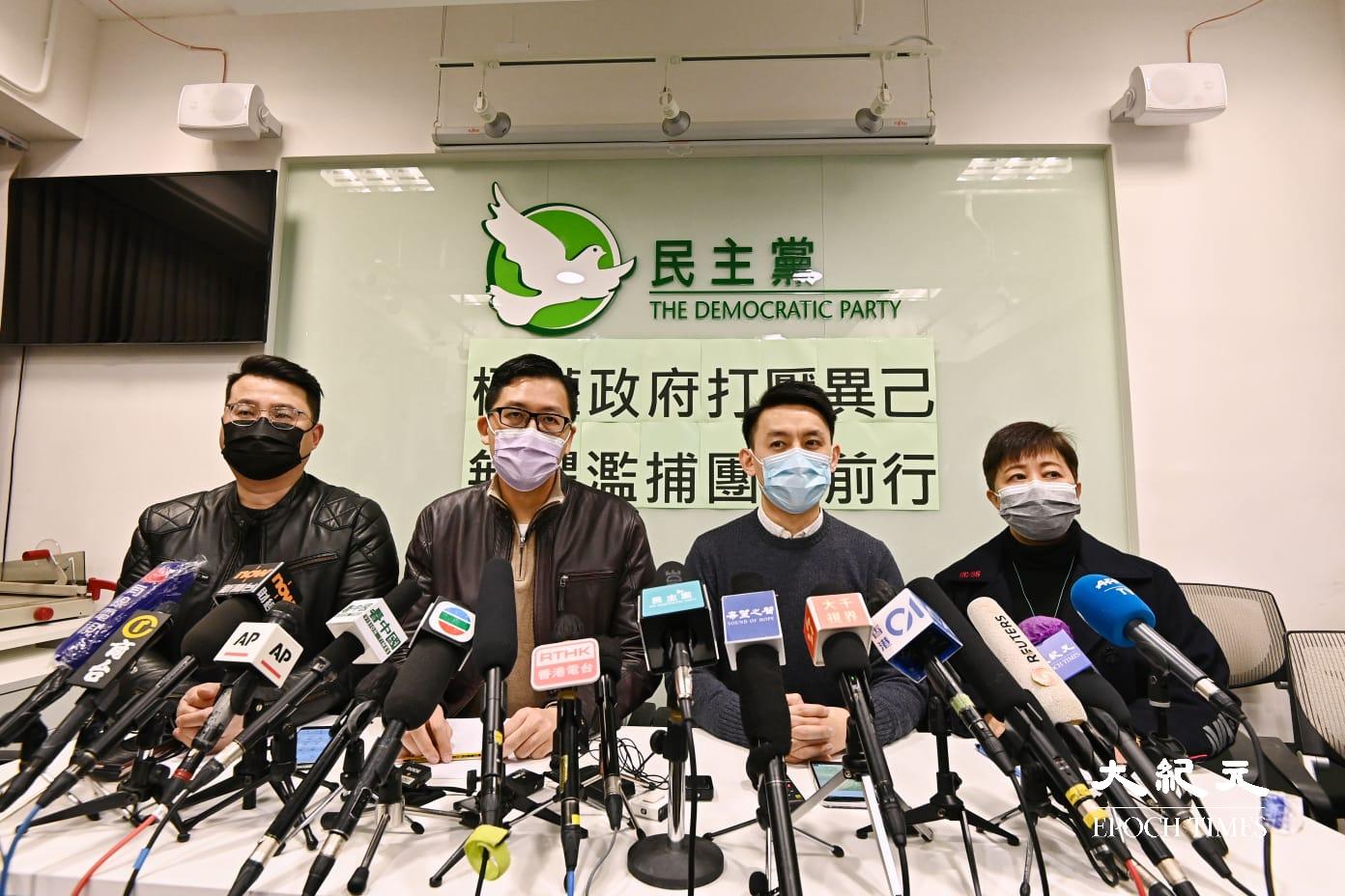 民主黨1月8日對「初選大搜捕」事件作出回應,認為是政治打壓,對此感到憤怒,形容事件無理,亦無視香港法律。(宋碧龍/大紀元)