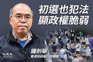 【珍言真語】鍾劍華:初選也犯法 顯政權脆弱