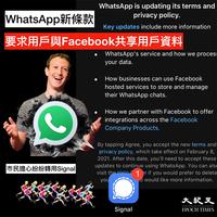 【圖片新聞】WhatsApp強制用戶接受新條款 與Facebook共享用戶資料