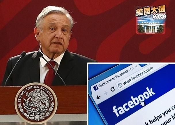 墨西哥總統歐布拉多。(網頁截圖)