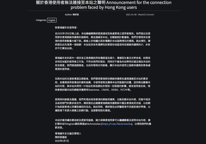 香港編年史主編及管理人陳妍茵7日發表聲明。(香港編年史網站截圖)
