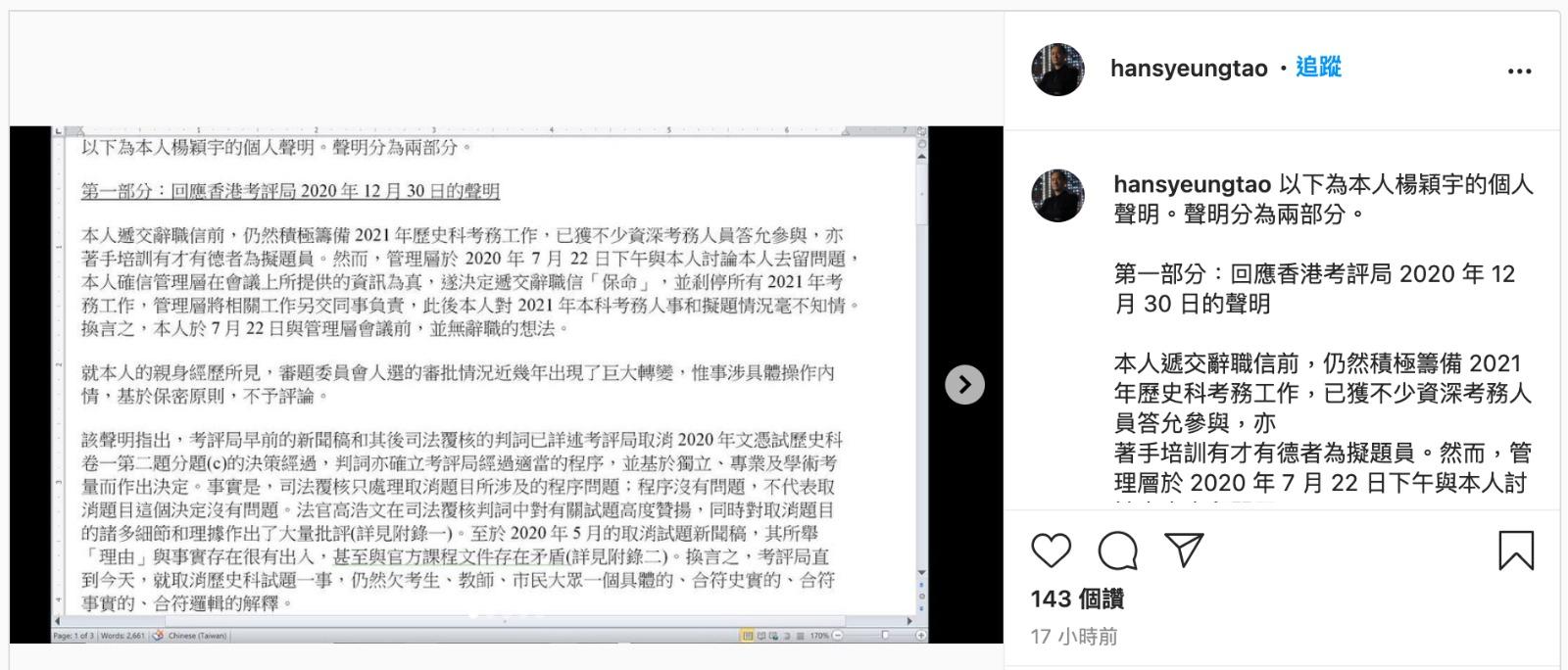 圖為在其IG發佈的聲明截圖( @hansyeungtao)