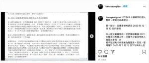 楊穎宇聲明:港考評局就試題事件欠公眾合理交代