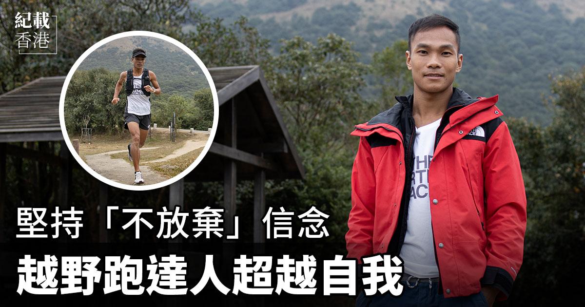 堅持「不放棄」信念的越野跑達人黃浩聰。(設計圖片)