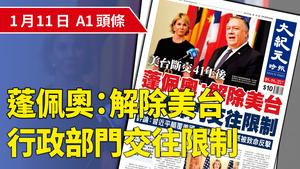 蓬佩奧:解除美台 行政部門交往限制