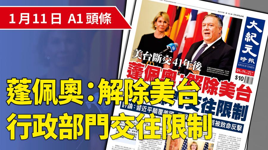 蓬佩奧:解除美台行政部門交往限制