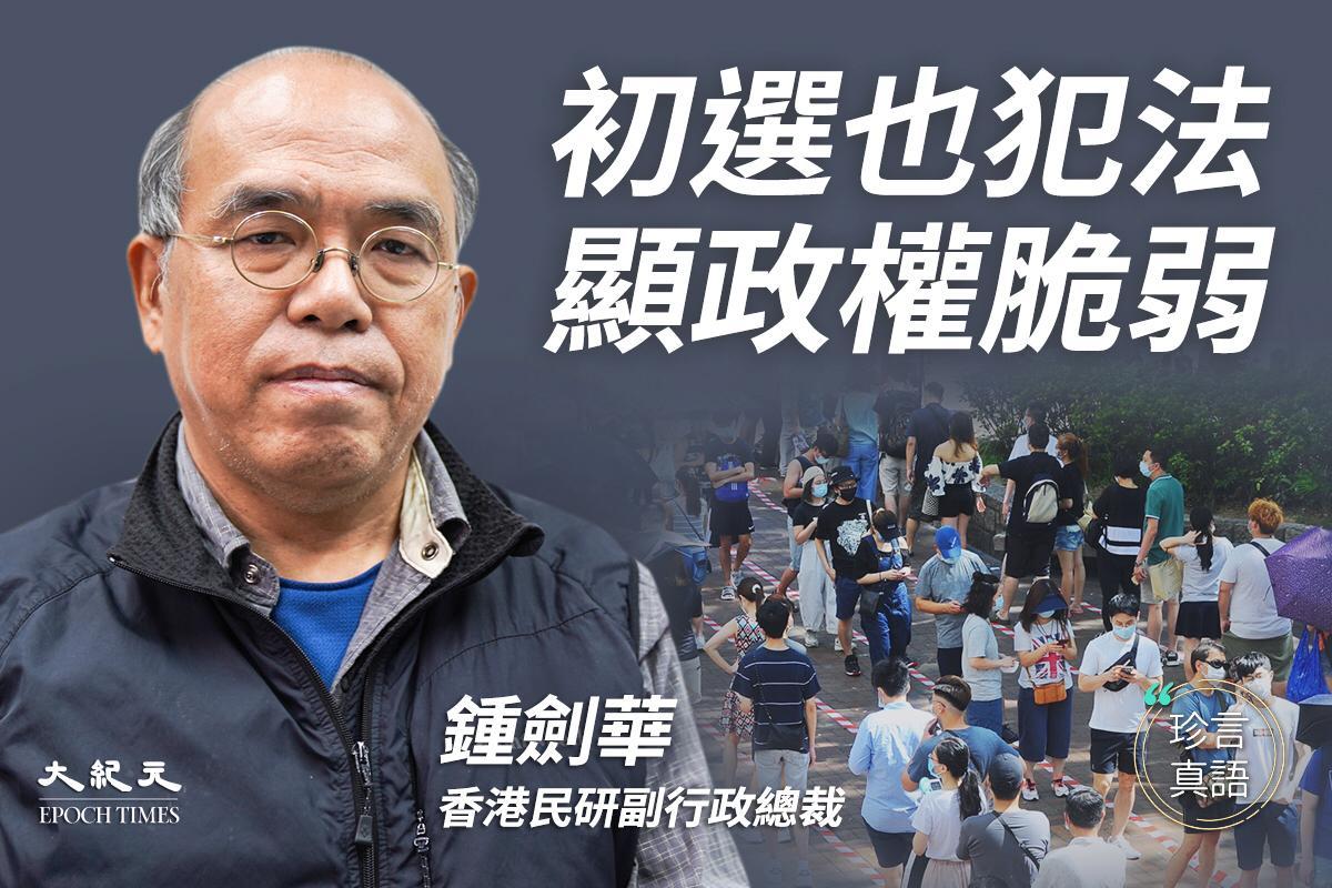 鍾劍華接受本報《珍言真語》專訪時表示,港府不與市民對話,而是透過濫捕、濫告或只是找到一個藉口就隨意地行使公權力,只會讓市民更鄙視這個政府。(大紀元合成圖片)