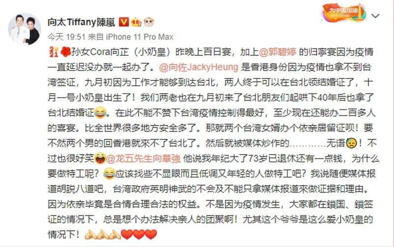 香港電影人向華強的妻子陳嵐在微博發文,要求台灣批准向華強移民申請,並稱讚「台灣政府英明神武」。(微博截圖)