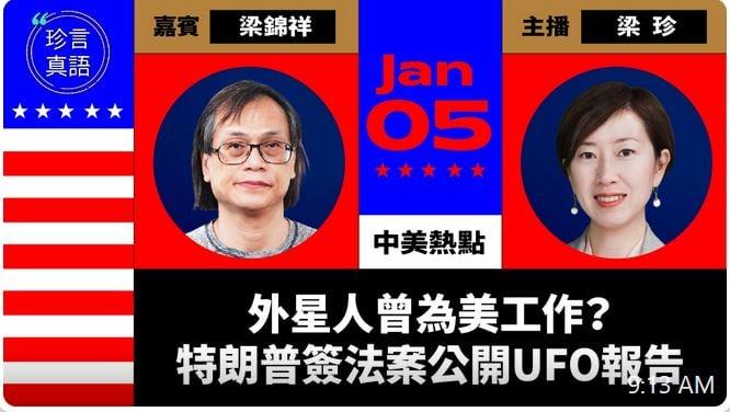 專門探討UFO和神秘現象的香港時事評論員梁錦祥,1月5日接受大紀元記者梁真採訪。(大紀元)