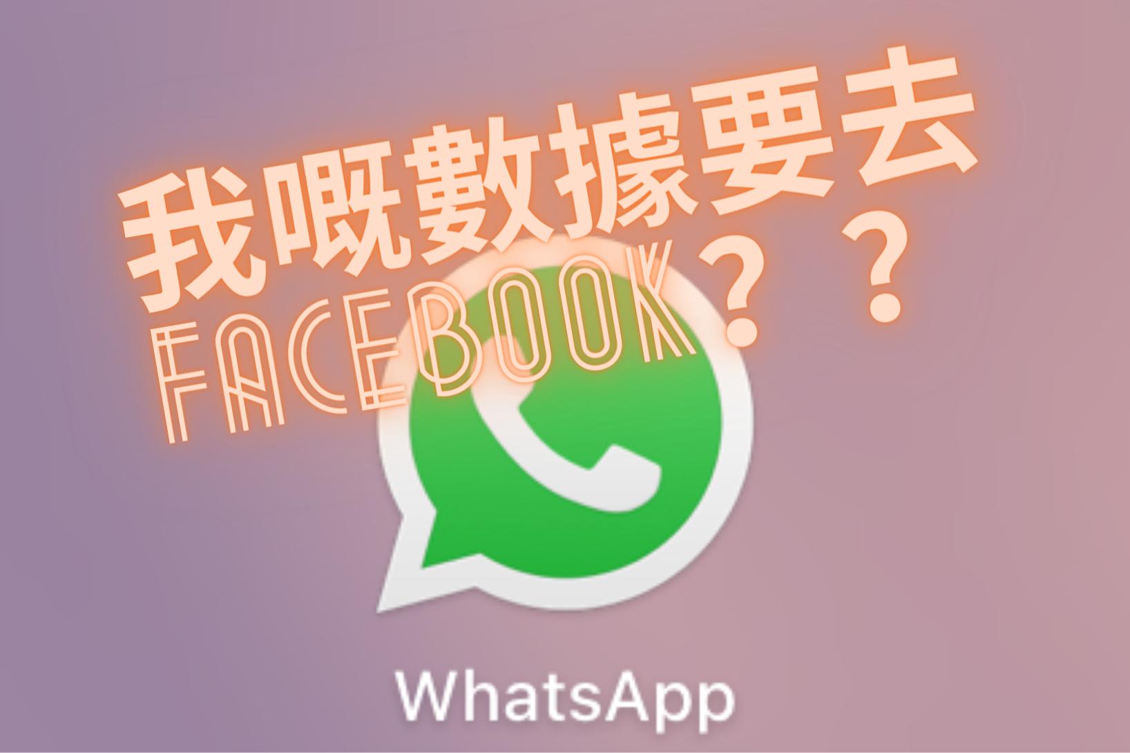 WhatsApp修改私隱條款,將與Facebook分享數據。(本文記者製圖)