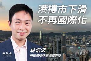 【珍言真語💎】林浩波 :港樓市下滑 不再國際化